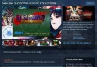 《侍魂NeoGeo合辑》发布Steam 6月19日开售,含7款手机游戏