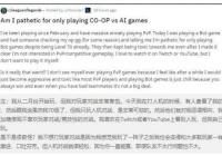 海外网民强烈反响怎样看待只打人机对战的游戏玩家:推存乱斗,太休闲娱乐了