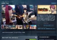 Steam商城系统开启《妖精的尾巴》市场价349元