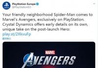 官方宣布确定!蜘蛛侠二零二一年初添加《漫威英雄复仇者联盟》PS4占有