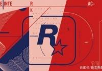 R星官网更新图片与《GTA6》并无关系,只是常规操作
