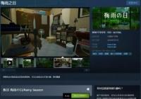 休闲类游戏《梅雨天气之日》Steam开售 顺畅较短,简体中文版不彻底