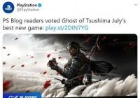 PlayStation公布《对马岛之鬼》获七月游戏玩家挑选奖