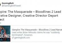 《避世血族2》改档后 叙述室内设计师和设计总监被辞退