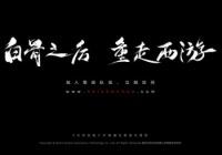 《黑神话传说:齐天大圣》得到86版《西游记原著》序曲原版受权