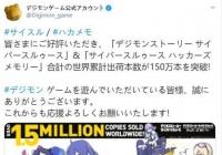 《数码宝贝故事:网络侦探》系列销量破150万