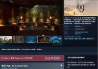 动作冒险游戏《拉吉:古代传说》Steam特别受好评