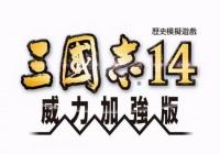 《三国志14力增强版》将于11月6日正式直播