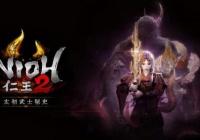 """王人2的第三颗子弹DLC""""早期武士的秘密历史""""于12月17日发售。"""