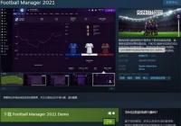 《足球经理2021》Steam有售,249元,支持中文。