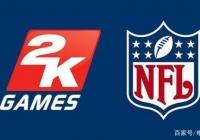 2K将与NFL合作推出多个非写实类型橄榄球游戏