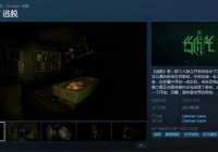 恐怖生存游戏《逃离》于2021年2月在Steam上上线。