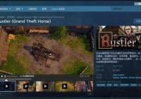中世纪版GTA?《侠盗猎马人》将于2021年上市。