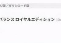 《天国:救济》或2月登陆NS任天堂日本主页泄露信息。