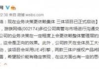 游族网络三体游戏开始开发,国产科幻游戏是否可行。