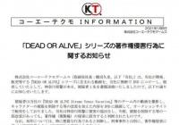 嫌疑人非法出售了修改后的《生死》DVD,并被日本警方立案。