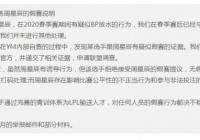 惊讶!YM回应假球丑闻:教练假球的证据是在自我检查中发现的。