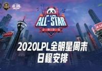 2020年PL全明星周末开始了,RNG。XLB球员由于身体原因错过了比赛。