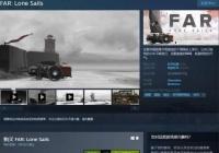 Steam好评佳作《孤帆远航》史低特惠 仅20元支持中文