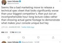 业内人士对PS5发布会表示失望 失败的营销策略