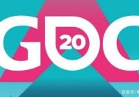 GDC 2020重新举办时间锁定今夏8月4日至6日