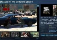 《GTA4:完整版》在Steam重新开售 99元暂不支持中文