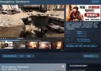 FPS《叛乱:沙漠风暴》开启免费试玩 本体半价促销中