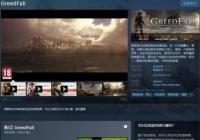 ARPG《贪婪之秋》Steam新史低优惠 折后仅售94元