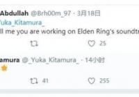 《只狼》作曲家确定将为《Elden Ring》谱曲