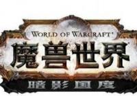 暴雪官宣:《魔兽世界》9.0暗影国度本周开启Alpha测试