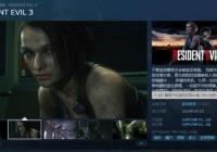 《生化危机3重制版》太贵流程短让玩家不满 Steam好评率降至74%
