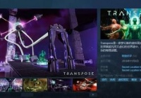 Steam喜加二!《Transpose》《Gravity Wars》免费领
