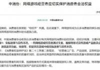 中国消费者协会痛批网络游戏三大问题 虚假宣传首当其冲