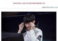 Chovy与DRX共为抵抗新冠疫情捐出2千万韩元