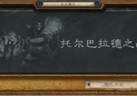 """《炉石传说》""""托尔巴拉德之战""""乱斗开启 乱斗规则卡组推荐"""