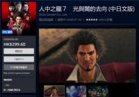 《如龙》系列玩家满意度95%《如龙7》最新CM公开