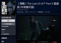 《美国末日2》预购已重返PS商店 可提前一周进行预载