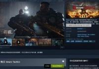 《战争机器:战略版》Steam多半好评 账号无法登陆