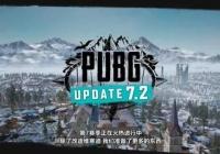 《绝地大逃杀》7.2升级详细介绍 汽油桶可乱倒,AI人物角色添加