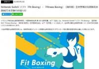 NS《健身拳击》全世界销售量破80万份 包含实体线版和数字版
