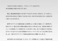 《罪恶装备 Strive》确定推迟至二零二一年春天发售