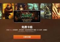 GOG服务平台发布《昆特牌》卡桶《女巫:增强版》免费领取