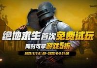 《绝地大逃杀》6月5日打开初次免费玩 手机游戏本身特惠半价