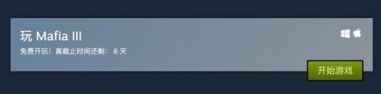 《黑手党3》在Steam和Xbox双平台开启限时免费  爱到最后才知道痛 墨索里尼黑手党 盗墓笔记游戏官网 福建省会计人员继续教育网络培训平台 ipad限时免费 iphone限时免费 山东干部学习平台 开启水牢任务 魔兽世界免费试玩多久 黑手党2通用修改器 第3张