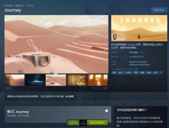 Steam版《风之旅人》获广受好评 填满溫暖与打动  五分钟打动人心 a1008 荣耀9评测 希望被你填满 幕后玩家大结局 打动女孩子的话 高清播放器评测 网游之至尊玩家 qq飞车谁是幸运玩家 起亚k3评测 第1张