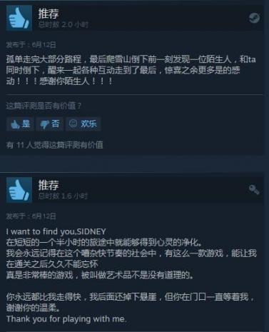 Steam版《风之旅人》获广受好评 填满溫暖与打动  五分钟打动人心 a1008 荣耀9评测 希望被你填满 幕后玩家大结局 打动女孩子的话 高清播放器评测 网游之至尊玩家 qq飞车谁是幸运玩家 起亚k3评测 第3张