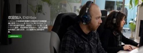 游戏玩家在ID@Xbox上已花销超14亿美金 独立开发者福利  职业玩家异界纵横 窗外女孩小游戏 家庭畅想计划 四年级体育教学计划 便玩家游戏 下任国家领导人 国家宝藏2百度影音 国家奖助学金申请书 游戏玩家名字 棋牌游戏玩家 第2张