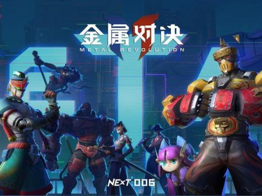 NExT Studios确定出展2020ChinaJoyBTOC  北京地铁2020年规划图高清大图 卡牌类单机游戏 bb玩家 北京地铁规划图2020 qq卡牌三国 客家龙城游戏 小学生上线了 反人类卡牌游戏 2020年1月黄道吉日一览表 比较好的棋牌游戏 第2张