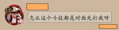 阴阳师手游:为崽挨揍心态崩了?掌握斗技理论依据,翻牌子不茫然  挨揍神器 q宠大乐斗技能 古剑奇谭2战斗技巧 实用格斗技巧 第1张