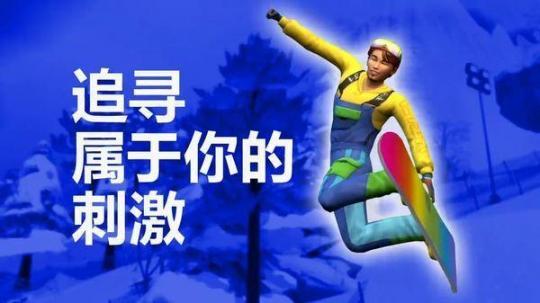 《模拟人生4》新DLC《雪仙子》宣传视频开放  芭比仙子的秘密全集 雅西高速视频宣传动画 模拟人生4中文版官方下载 仙子的秘密国语 模拟人生4中世纪 彩虹仙子之梦幻仙境 模拟人生4破解 苹果6宣传视频 cf宣传视频 第2张